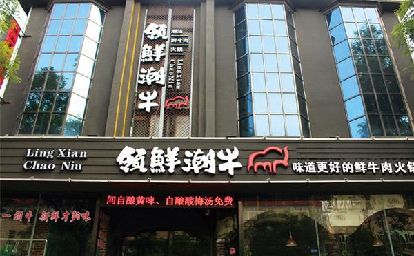 济南火锅店十大排名-领鲜潮牛牛肉火锅