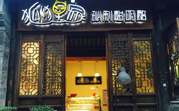 狐狸家秘制酸奶酪,一家以酸奶饮品为主打的饮品店