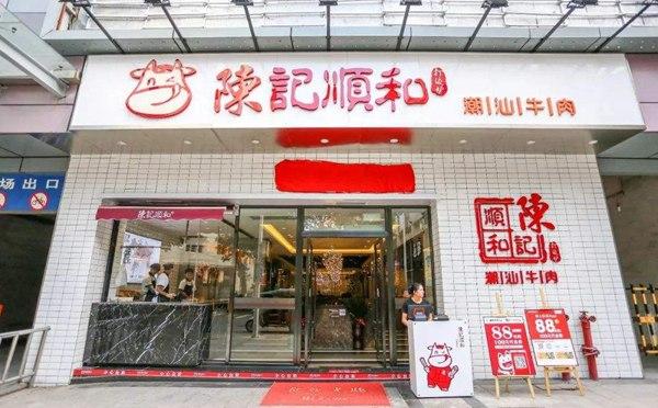 广州火锅店排名前十强-陈记顺和潮汕牛肉