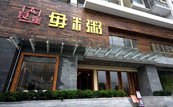 广州火锅店排名前十强-太艮堡毋米粥