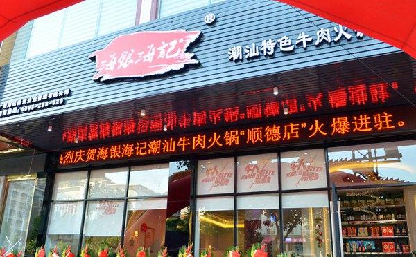 广州火锅店排名前十强-海银海记牛肉火锅