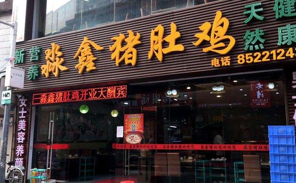 广州火锅店排名前十强-淼鑫猪肚鸡火锅