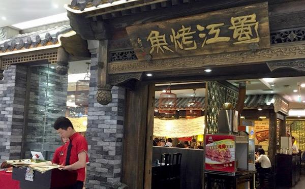 全国十大烤鱼加盟品牌-蜀江烤鱼