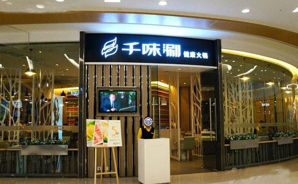 广州火锅店排名前十强-千味涮
