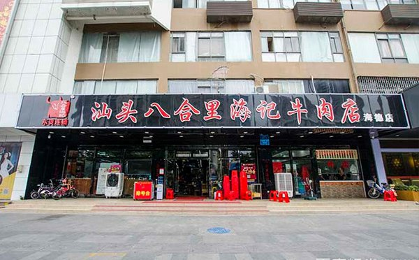 广州火锅店排名前十强-汕头八合里海