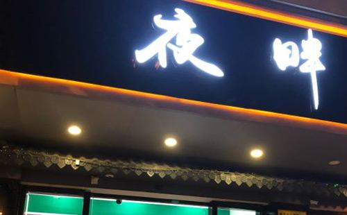 夜畔创意料理火锅,如今餐饮市场特具创意的火锅品牌