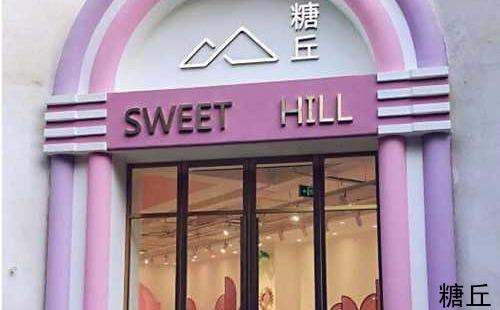 糖丘甜品加盟品牌介绍