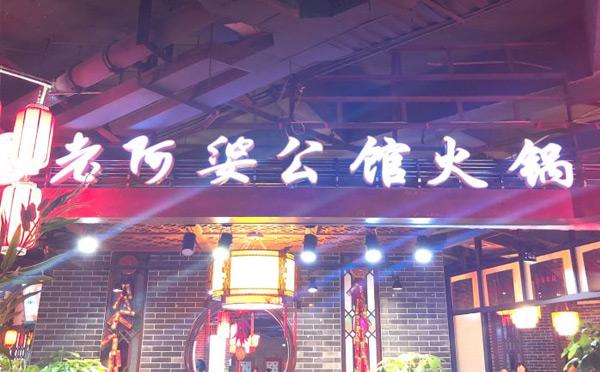 老阿婆公馆火锅,巴蜀火锅美食文化真正好吃的健康火锅