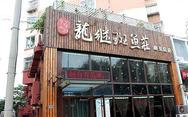 全国好吃的鱼火锅品牌-丽江龙继斑鱼�P