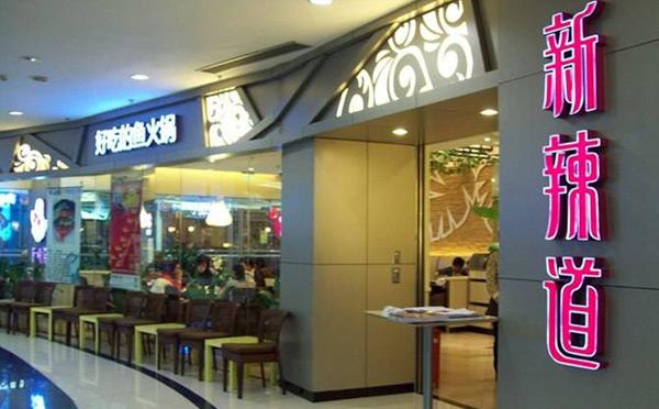 全国好吃的鱼火锅品牌-新辣道鱼火锅