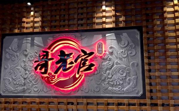 全国好吃的鱼火锅品牌-哥老官美蛙鱼头