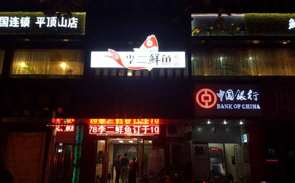 全国好吃的鱼火锅品牌-李二鲜鱼火锅