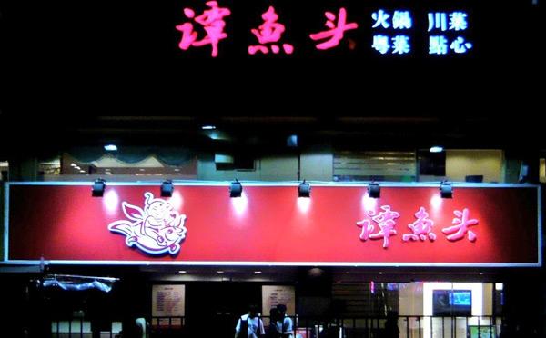 全国好吃的鱼火锅品牌-谭鱼头火锅