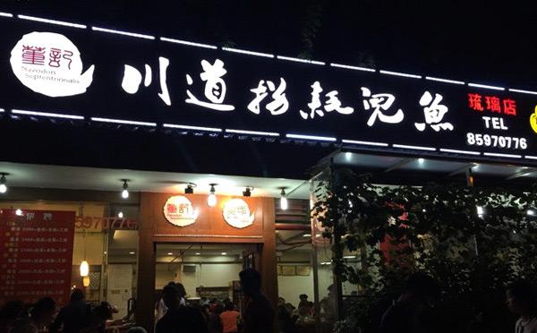 全国好吃的鱼火锅品牌-董记川道拐耗儿鱼