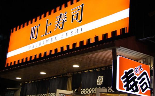 哪个牌子寿司好吃-町上寿司