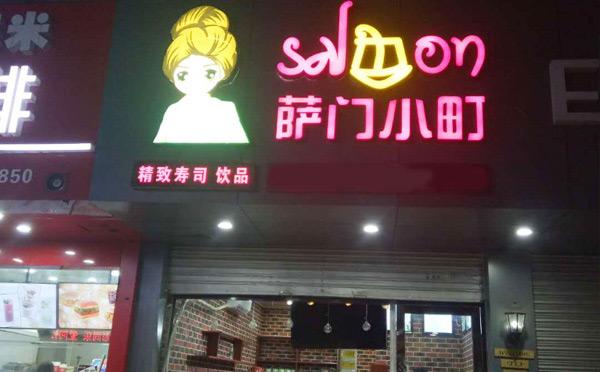 哪个牌子寿司好吃-萨门小町寿司