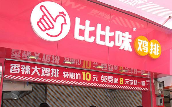 品牌炸鸡店前十名-比比味鸡排