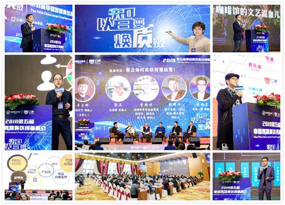 2018第五届中国智慧餐饮创新峰会在深圳圆满召开