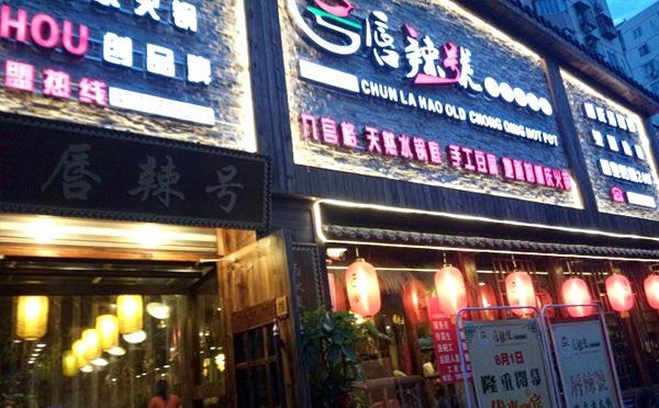 北京老火锅排名前十强-唇辣号