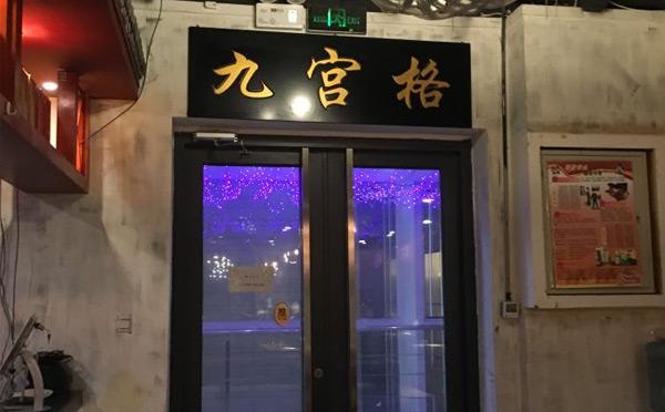 北京老火锅排名前十强-勒是雾都重庆火锅