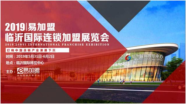 易加盟|2019临沂国际连锁加盟展览会