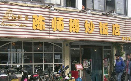 陈师傅炒饭,弘扬中华美食打造特色餐饮文化