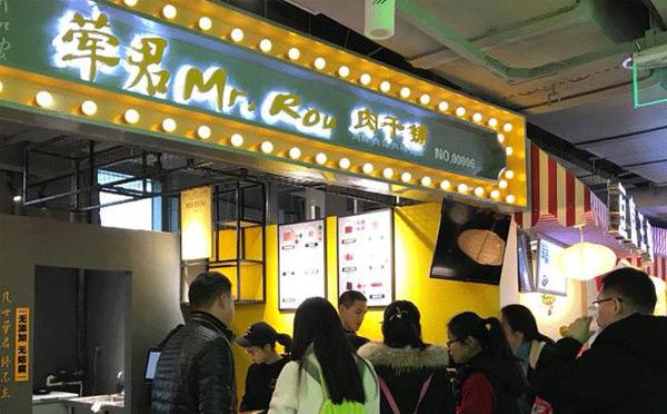 荤君烤肉,新餐饮+新零售新式餐饮品牌