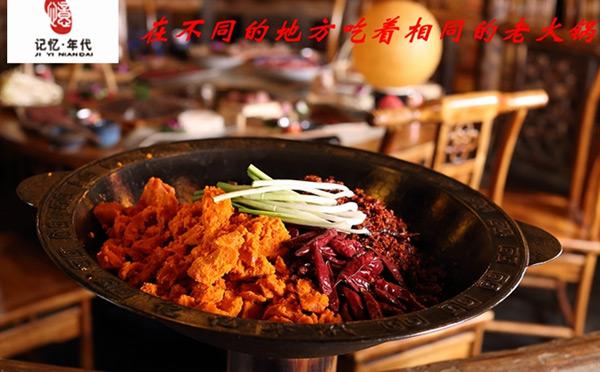 记忆年代火锅,在不同的地方吃着相同的老火锅