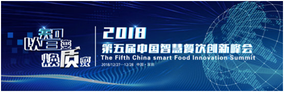 第五届中国智慧餐饮创新峰会 与您一起见证餐饮智能化时代