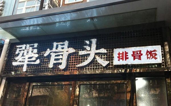口碑好的餐饮加盟店-犟骨头排骨饭