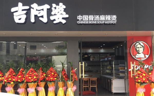 口碑好的餐饮加盟店-吉阿婆麻辣烫