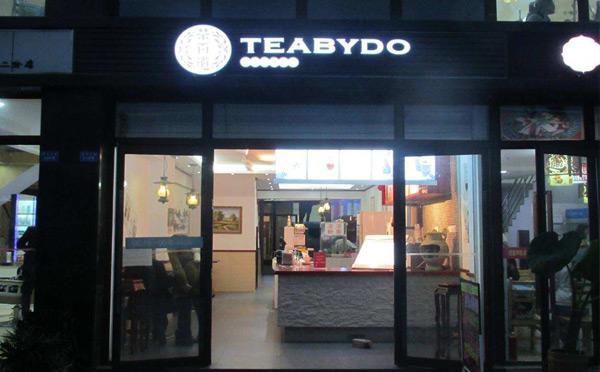 口碑好的餐饮加盟店-茶百道