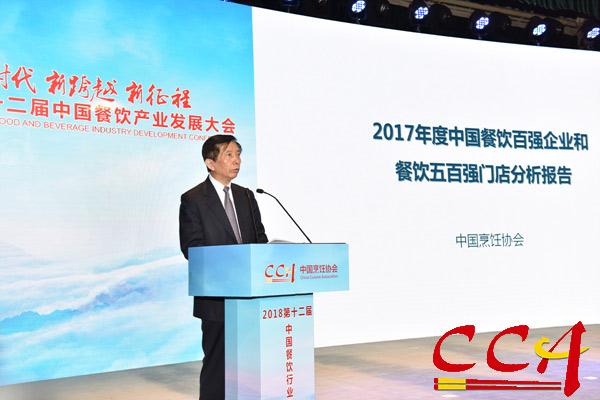 2017中国餐饮百强企业名单