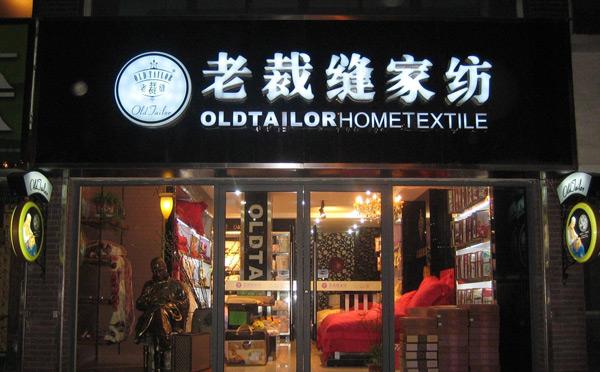 裁缝品牌加盟店:月收入可轻松过万