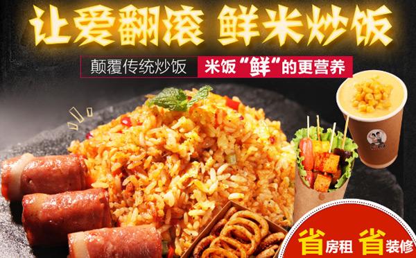 让爱翻滚鲜米炒饭,人气网红外卖连锁品牌