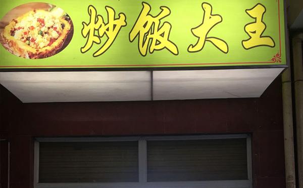 炒饭大王加盟,百种炒饭品类喜爱的炒饭带给大家