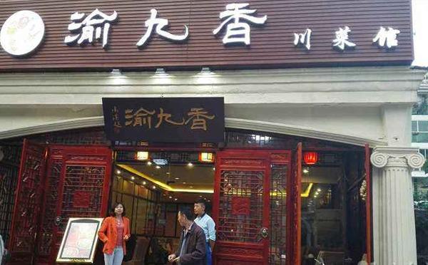 渝九香川菜馆,唤醒你童年的味蕾