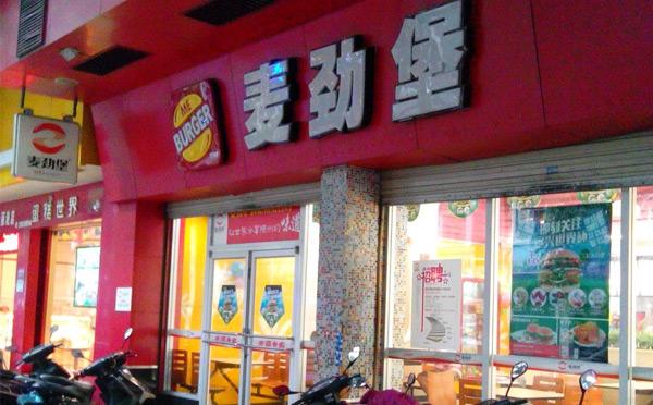 麦劲堡中西式快餐,中国名菜真心真味真材