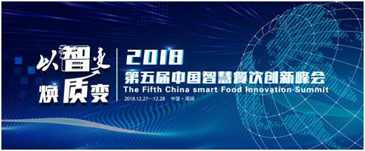 餐饮品牌12月27日齐聚深圳—第五届智慧餐饮峰会
