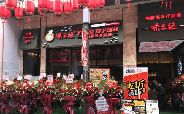 成都网红火锅店有哪些-味之绝美蛙鱼头火锅