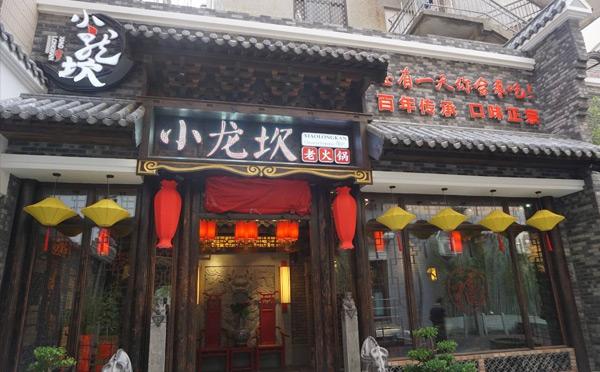 成都网红火锅店有哪些-小龙坎火锅
