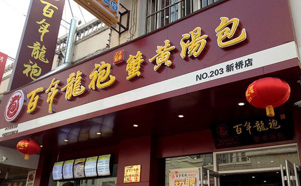 90夫妻开餐饮店适合做什么-百年龙袍蟹黄汤包