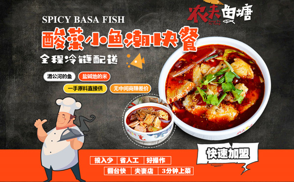 农夫鱼塘酸菜小鱼,秘制酸菜鱼绝佳食材口感鲜嫩无比惹人喜爱