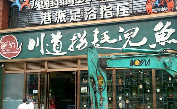 成都网红火锅店有哪些-董记川道拐耗儿鱼