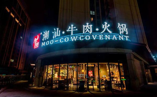 成都网红火锅店有哪些-牛契潮汕牛肉火锅