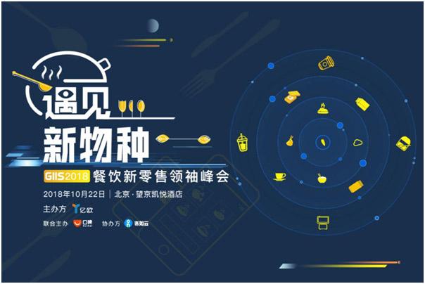 遇见新物种GIIS 2018餐饮新零售 峰会,亿欧联合中华餐饮网免费赠票20张