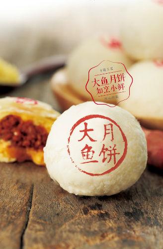旺顺阁推出机器没法生产的大鱼月饼