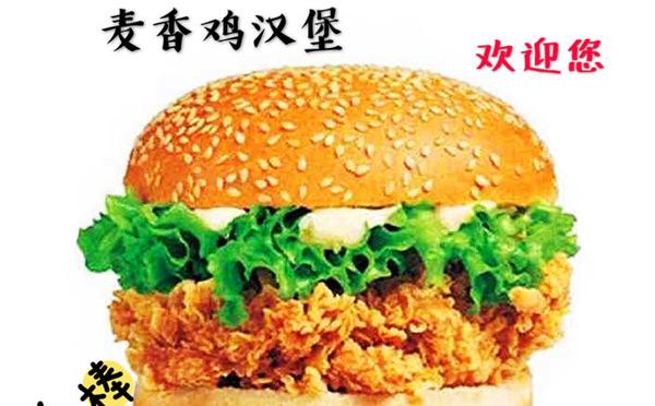 麦香鸡汉堡加盟品牌介绍