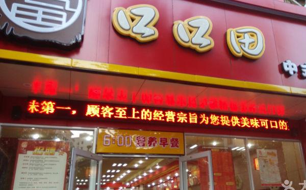 口口田中式快餐,营养类的特色餐饮项目