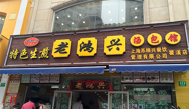 汤包店加盟十大品牌:老鸿兴汤包馆